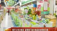 粽子上市口味多 监管部门加大食品安全检查力度-2018年6月17日