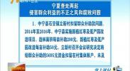 宁夏查处两起侵害群众利益的不正之风和腐败问题-2018年6月29日