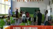 为中国而读—宁夏图书捐赠活动启动-2018年6月9日