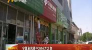 宁夏彩民喜中3858万大奖-2018年6月20日