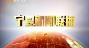 宁夏新闻联播-2018年6月6日