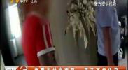 泄露支付宝密码 男子万元失窃-2018年6月6日
