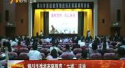 """银川市推进家庭教育""""""""七进""""活动-2018年6月24日"""
