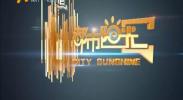 都市阳光-2018年6月11日