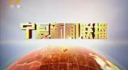 宁夏新闻联播(卫视)-2018年6月13日
