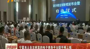 宁夏本土自主研发的电子商务平台联手网上线-2018年6月25日