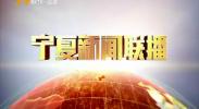 宁夏新闻联播-2018年6月20日