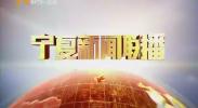 宁夏新闻联播-2018年6月13日