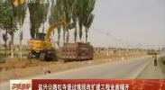 盐兴工路红寺堡过境段改扩建工程全面铺开-2018年6月9日