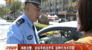 鸿胜出警:连玩手机边开车 这种行为不可取-2018年6月11日