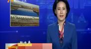 朔方平:闽宁一家亲 携手奔小康 -2018年6月12日