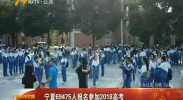 宁夏69475人报名参加2018高考-2018年6月5日