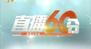 直播60分-2018年6月21日
