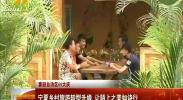 (喜迎自治区60大庆)宁夏乡村旅游转型升级 让陌上之美如诗行-2018年6月3日