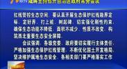 咸辉主持召开自治区政府常务会议要求 按期发布生态保护红线 坚决守好生态安全生命线-2018年6月30日