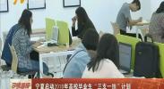 """宁夏启动2018年高校毕业生""""三支一扶""""计划-2018年6月7日"""