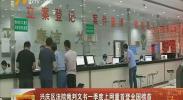 兴庆区法院裁判文书一季度上网量首登全国榜首-2018年6月10日