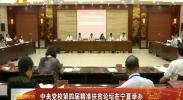 中央党校第四届精准扶贫论坛在宁夏举办-2018年6月23日