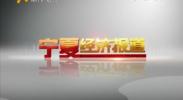 宁夏经济报道-2018年6月25日