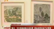 (喜迎自治区60大庆)银川:文化基础设施日益完善 感知浓厚时尚艺术氛围-2018年6月27日