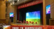 中国西部(宁夏)国际教育博览交流会举行-2018年6月25日