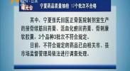【曝光台】宁夏药品质量抽检 17个批次不合格-2018年6月14日