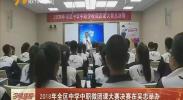 2018年全区中学中职微团课大赛决赛在吴忠举办-2018年6月19日