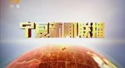 宁夏新闻联播(卫视)-2018年6月28日
