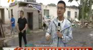 作风建设:疏通娥嫦渠 整治居民生活环境-2018年6月6日