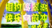 相约鸣翠湖 快乐向前冲-2018年6月17日