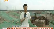 石嘴山大武口区对九家砂石厂断水断电督促整改-2018年6月21日