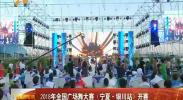 2018年全国广场舞大赛(宁夏银川站)开赛-2018年6月29日