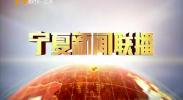宁夏新闻联播-2018年6月14日