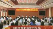 十二届自治区党委第三轮巡视工作正式启动-2018年6月7日