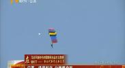 宁夏:通用航空 让梦想启航-2018年6月3日