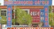 红寺堡:大型商综落户 见证城镇变迁-2018年6月6日