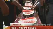 (喜迎自治区60大庆)青铜峡:趣味西瓜节 农民乐翻天-2018年6月1日