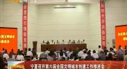 宁夏召开第六届全国文明城市创建工作推进会-2018年6月26日