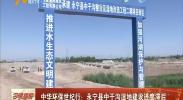 中华环保世纪行:永宁县中干沟湿地建设进度滞后-2018年6月26日