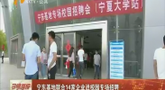 宁东基地联合14家企业进校园专场招聘-2018年6月19日