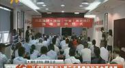 兴庆区法院引入第三方悬赏执行平台抓老赖-2018年6月7日