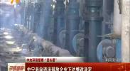 """中央环保督查""""回头看"""":中宁县向违法排放企业下达整改决定-2018年6月24日-2018年6月24日"""
