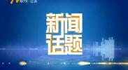 共建天蓝地绿 美丽宁夏-2018年6月5日