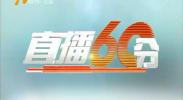 直播60分-2018年6月3日