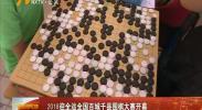 2018迎全运全国百城千县围棋大赛开幕-2018年6月12日