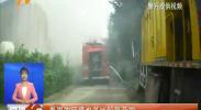 木材堆起火 民警消防合力扑救-2018年6月17日