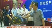 第七届宁夏黄河金岸(吴忠)国际马拉松将于9月2日开赛-2018年6月27日