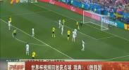 世界杯视频回放获点球 瑞典1:0胜韩国-2018年6月19日