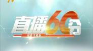 直播60分-2018年6月11日