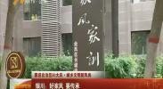 (喜迎自治区60大庆·城乡文明新风尚)银川:好家风 要传承-2018年6月19日